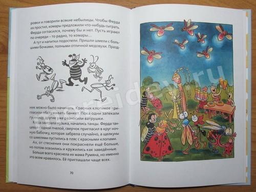 """книга О. Секора """"Муравей Ферда"""" отзыв"""