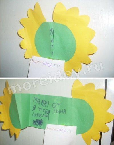 Поделка открытка в подарок для мамы
