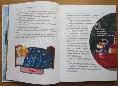 детские книги по астрономии