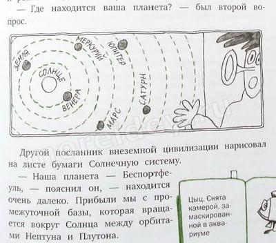 сказки про Мурзилку и Ябеду-Корябеду