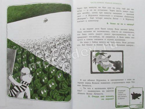 Книга про Мурзилку