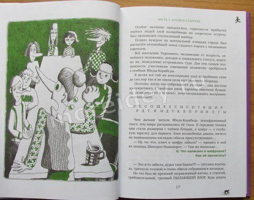 Спортивная котлета Ябеды-Корябеды Александр Семенов