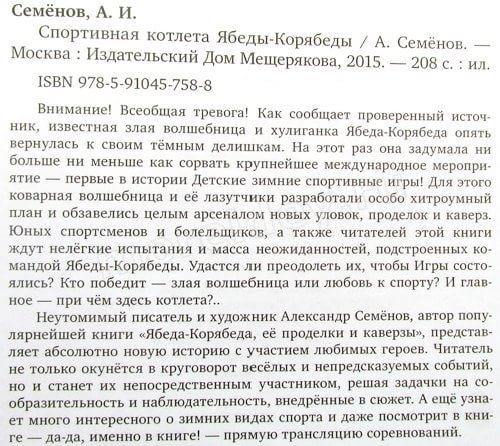 Спортивная котлета Ябеды-Корябеды Александр Семенов содержание