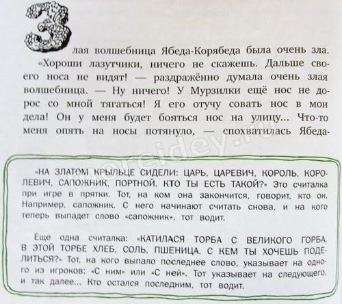 Ябеда-Корябеда, ее проделки и каверзы Александр Семенов