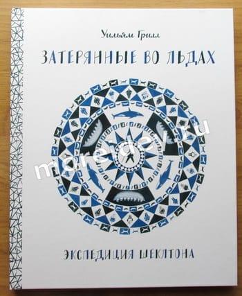 книга Уильям Грилл затерянные во льдах экспедиция Шеклтона от МИФа