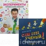 книги с экспериментами для детей