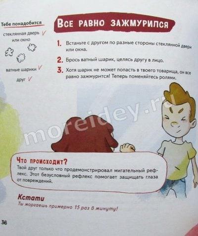 опыты и эксперименты со своим телом для детей