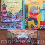 книги о городе