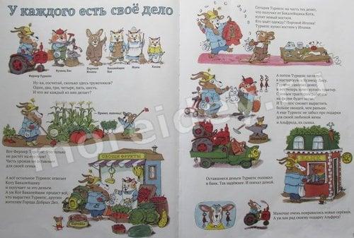 детские книги о профессиях
