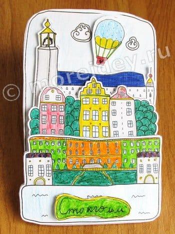 Открытка Стокгольм