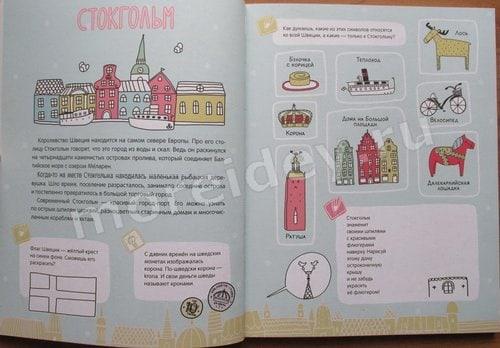 книга Стокгольм. Весёлое путешествие