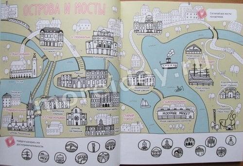 детские книги о городе строительстве и архитектуре