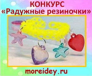 """конкурс """"Радужные резиночки"""" плетение из резиночек Rainbow Loom (Рейнбоу Лум)"""