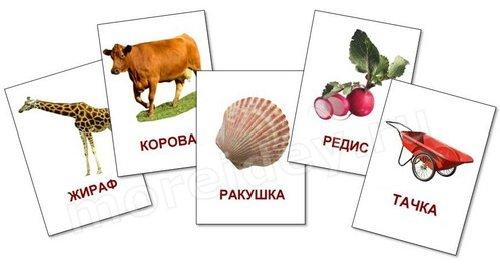 тематические карточки домана скачать