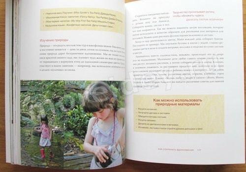 творческое воспитание детей