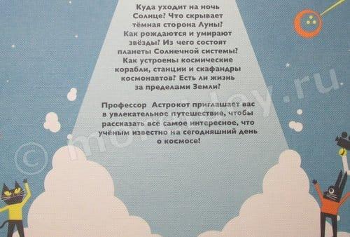 книги по астрономии для детей