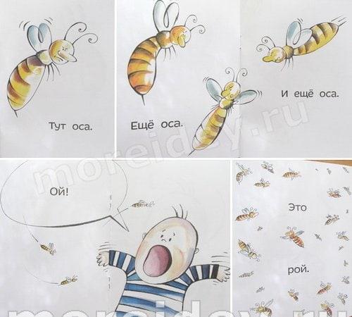 книги для начинающих читать детей