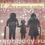 открытки к дню пожилых людей от детей