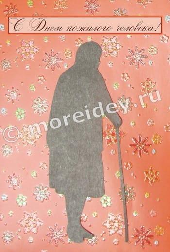 открытка к дню пожилого человека руками детей