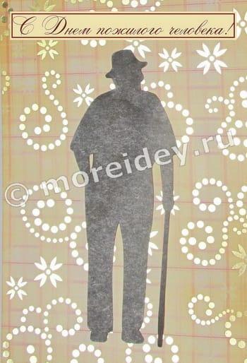 открытка к дню пожилого человека картинки