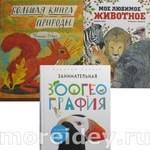 книги о животных и природе