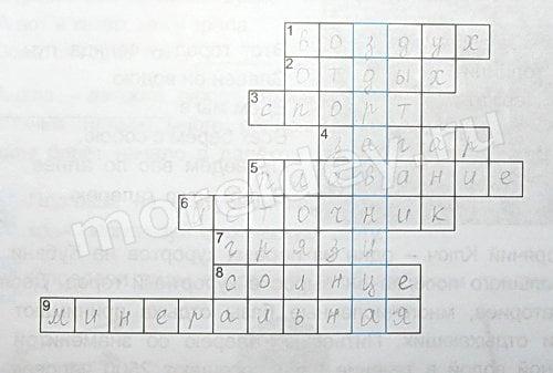 кубановедение 3 класс рабочая тетрадь ответы решебник