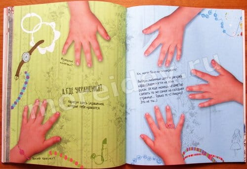 книга LookBook Творческий альбом для модных девочек