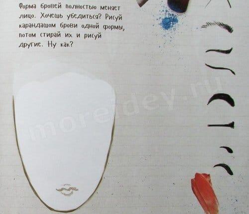 раскраска для девочек мода прически макияж