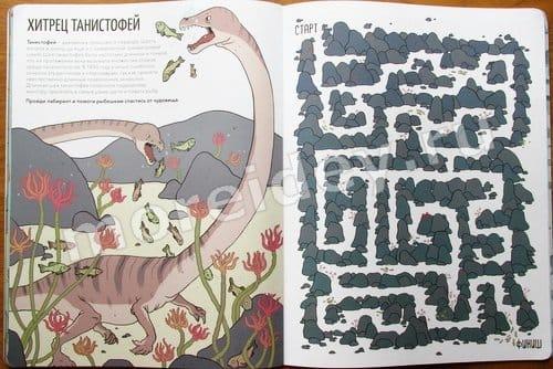 Книга Монстры триаса
