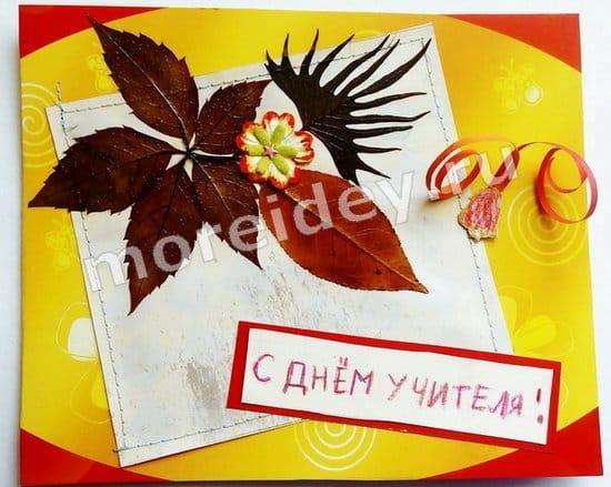 открытка ко дню учителя своими руками