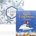 Зимние и новогодние книги для детей