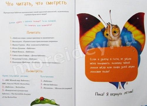 серия книг занимательная зоология