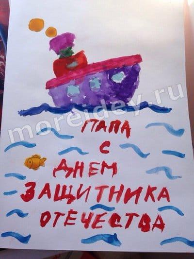 детские открытки на 23 февраля своими руками