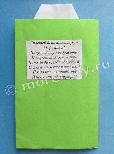 открытка папе мундир
