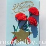 как сделать открытку на 23 февраля
