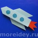 оригами ракета из бумаги для детей