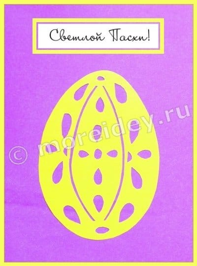 ажурные пасхальные яйца из бумаги своими руками