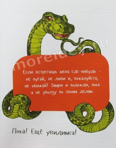 Книга я змея