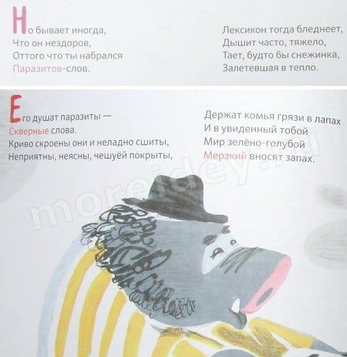 Книга Лексикон