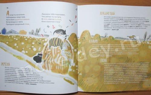 Лексикон. Книга для детей и их умных родителей