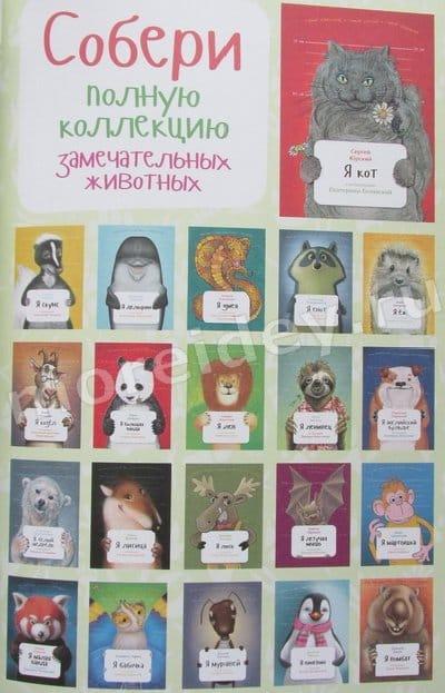 Книги для детей о животных