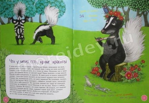 """Книга """"Я скунс"""" Татьяна Устинова"""