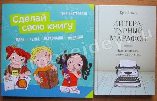 Как создать свою книгу