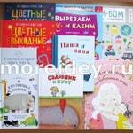 Книги для малышей издательства МИФ