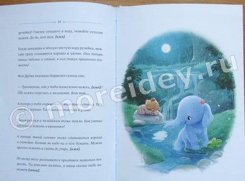"""Книга """"Слоненок, который хочет уснуть"""""""