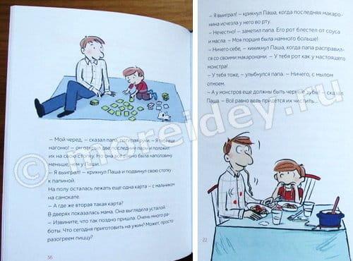 """Книга """"Паша и папа. Рассказы для семейного чтения"""", Сюзанна Вебер"""