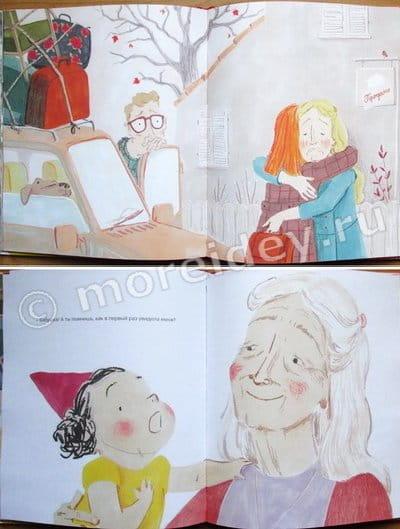"""Книга """"Морщинки на бабулином лице"""", Симона Чираоло"""