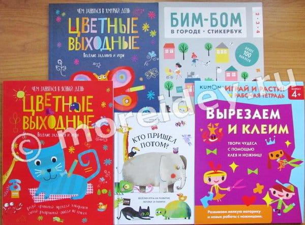 Книги с развивающими заданиями для детей