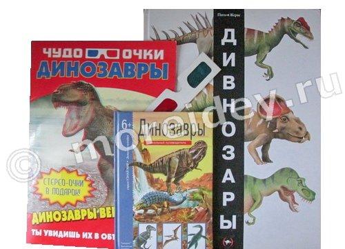 Книги о динозаврах для детей