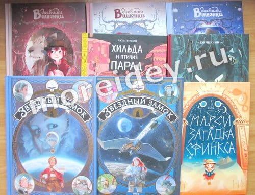 Детские комиксы о приключениях